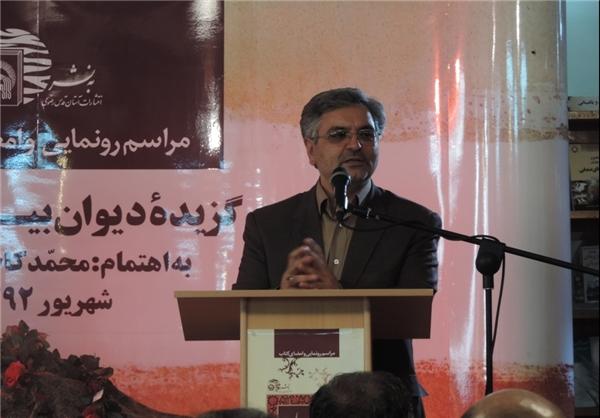 رونمایی بیدل به نشر