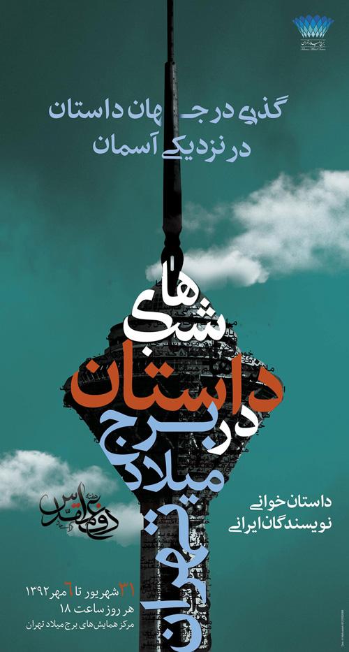 داستان خوانی در برج میلاد تهران