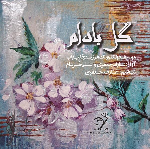 آلبوم گل بادام