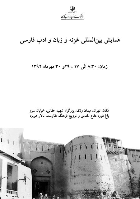 همایش بین المللی غزنه و زبان و ادب فارسی