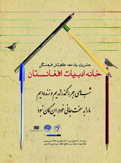 جشن ده سالگی خانه ادبیات افغانستان