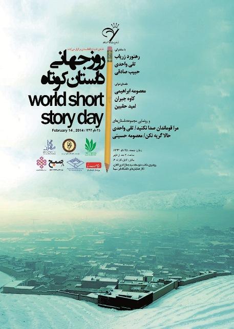 روز جهانی داستان کوتاه