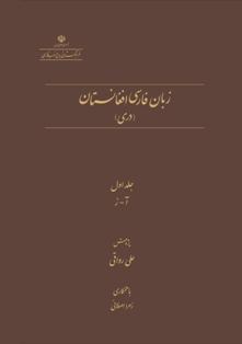 فرهنگ زبان فارسی افغانستان(دری)