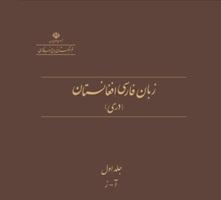 فارسی افغانستان(دری)