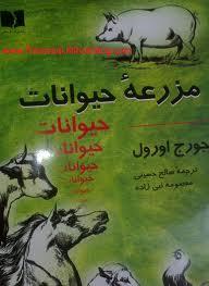 qaleh heyvanat1