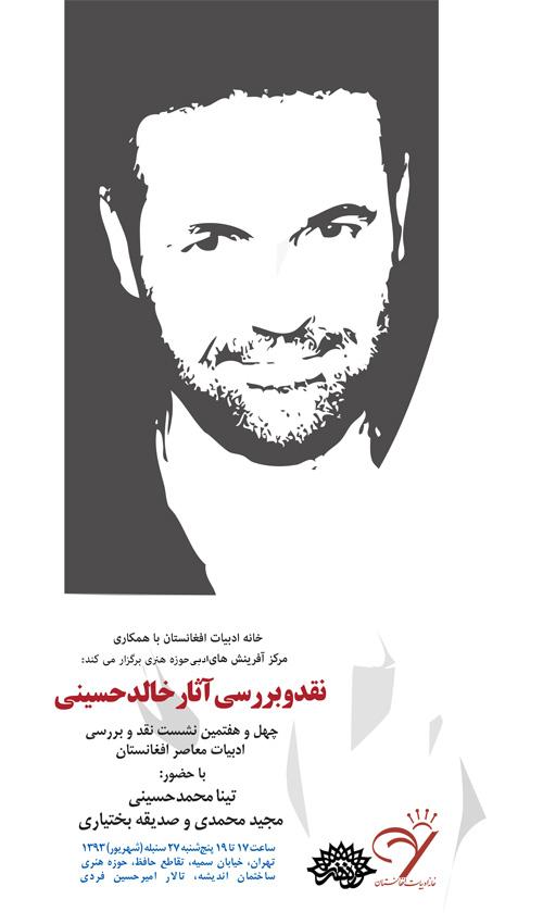 نقد و بررسی آثار خالد حسینی