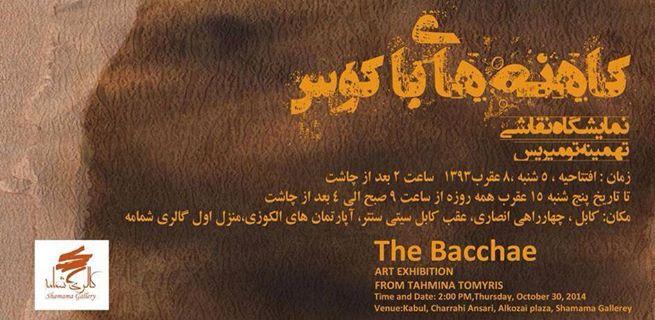 poster nemayeshgah tahminah amini
