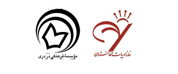 نشست مشترک خانه ادبیات افغانستان و در دری در کابل