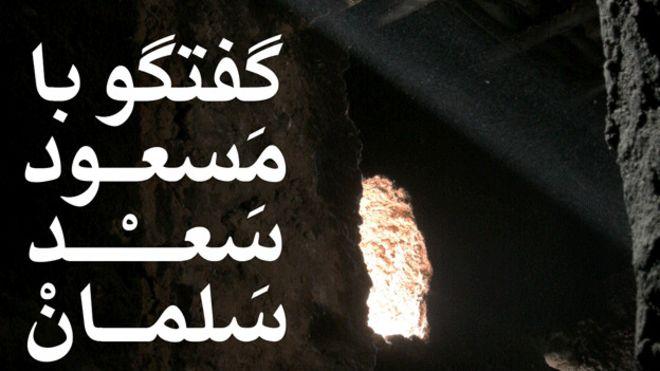 Ketab Masood Saad Salman
