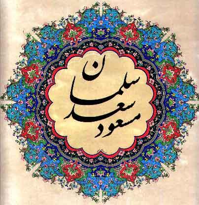 MasoudSadSalman