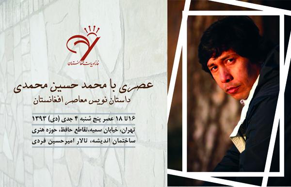 Poster M.H.Mohammadi