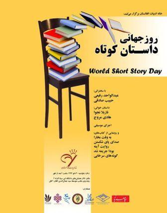 Rooz Jahani Dastan Kootah - kabul - Copy