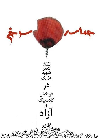 hamaseh ye gol sorkh