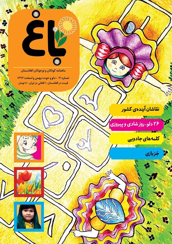 چهل و یکمین شماره مجله کودک و نوجوان باغ