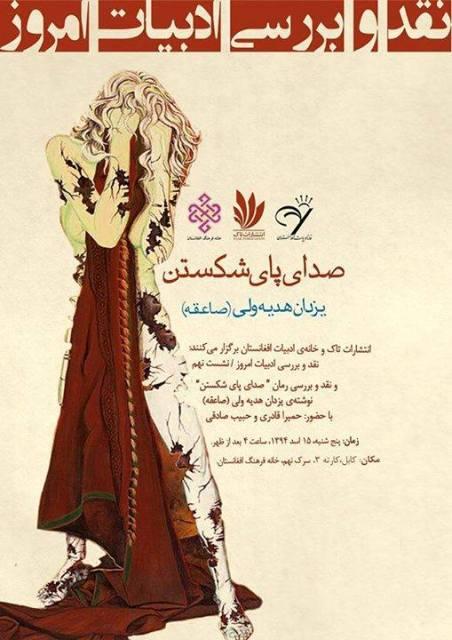 Khana & Tak 9 Naqd 1