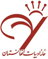 NESHAN-KHANA-ADABIAT-AFGHANISTAN-ASL