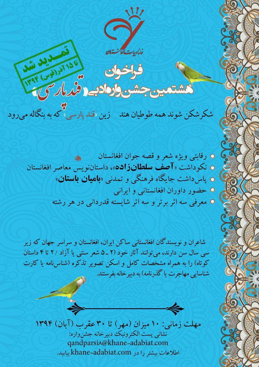 Tamdid Farakhan Qand Parsi 8