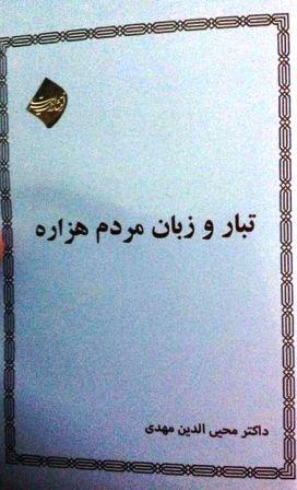 Titr Mahdi (1)