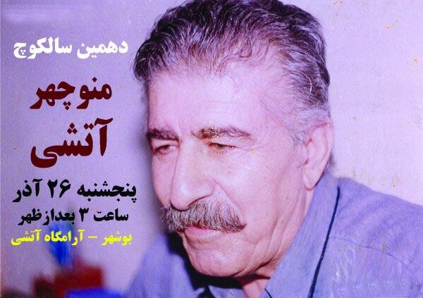 Branameh Manoochehr Atashi (63)