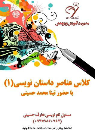 Titr 2 Class Anasor Dastan 1.1 (1) -