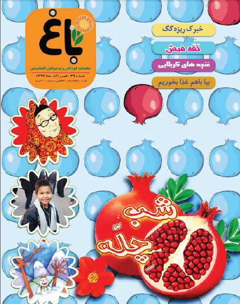 مجله کودکان و نوجوانان باغ شماره 49