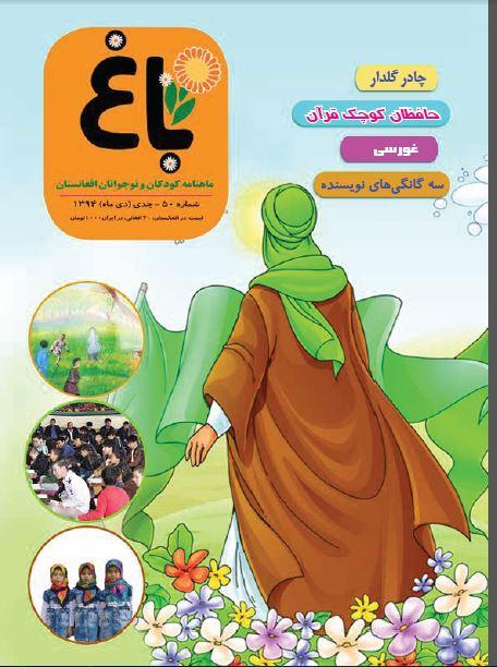 مجله کودکان و نوجوانان «باغ» شماره 50