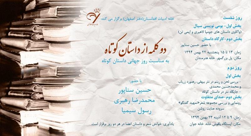 T2kalama az Dastan Kootah