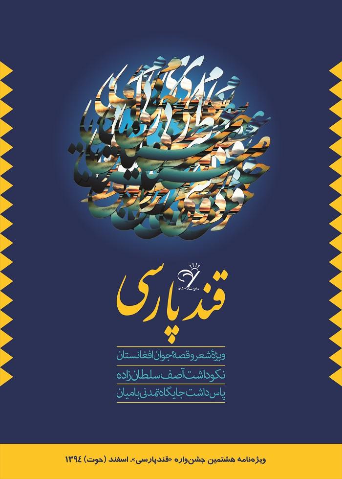 جلد ویژه نامه هشتمین جشنواره قندپارسی
