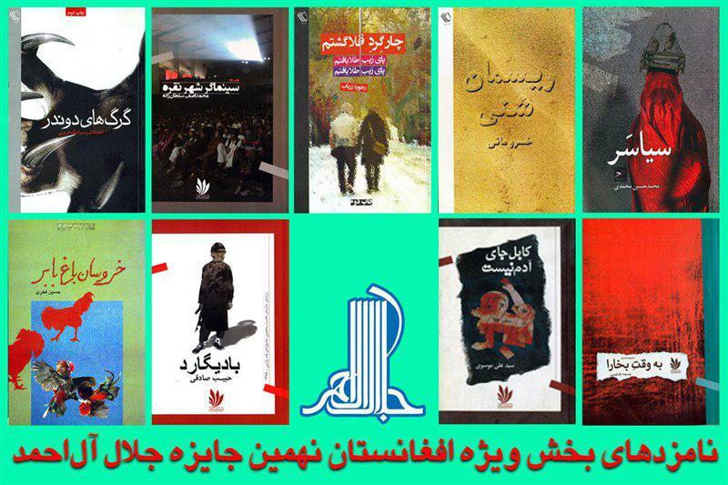 بخش ویژه افغانستان،بنیاد شعر و داستان ایرانیان